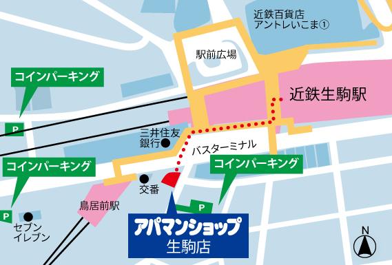 アパマンショップ生駒店|移転,奈良,生駒,Map