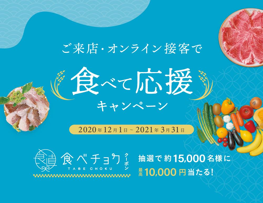 ご来店・オンライン接客で食べて応援キャンペーン 2020年12月1日~2021年3月31日 食べチョク TABE CHOKU クーポン 抽選で約15,000名様に最高10,000円当たる!